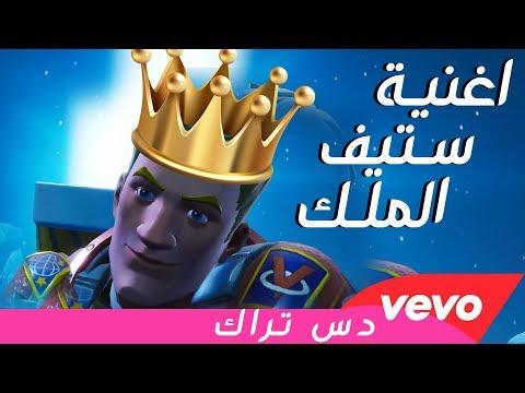 اغنية ستيف الملك _ رد لجوردن وشيطون ( فيديو كليب حصري ) دس راب فورت نايت  | 2019