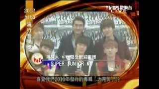 2012 hito流行音樂獎 - Super Junior M最受歡迎團體