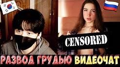 18+ ВИДЕОЧАТ РУЛЕТКА/ПРАНК ГРУДЬЮ/МОНТАЖ :з