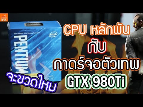 PC Review EP50-Pentium Gold G5400 - CPU ที่คุ้มค่าที่สุด ณ เวลานี้ แรงดีไม่มีขวด