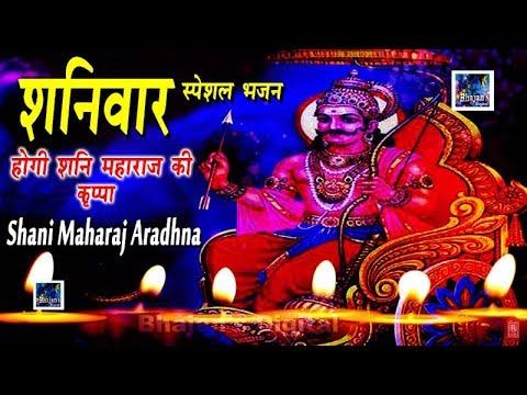शनिवार स्पेशल भजन : होगी शनि महाराज की कृपा   Shani Maharaj Aradhna   Anjali Jain  Rathore Cassettes