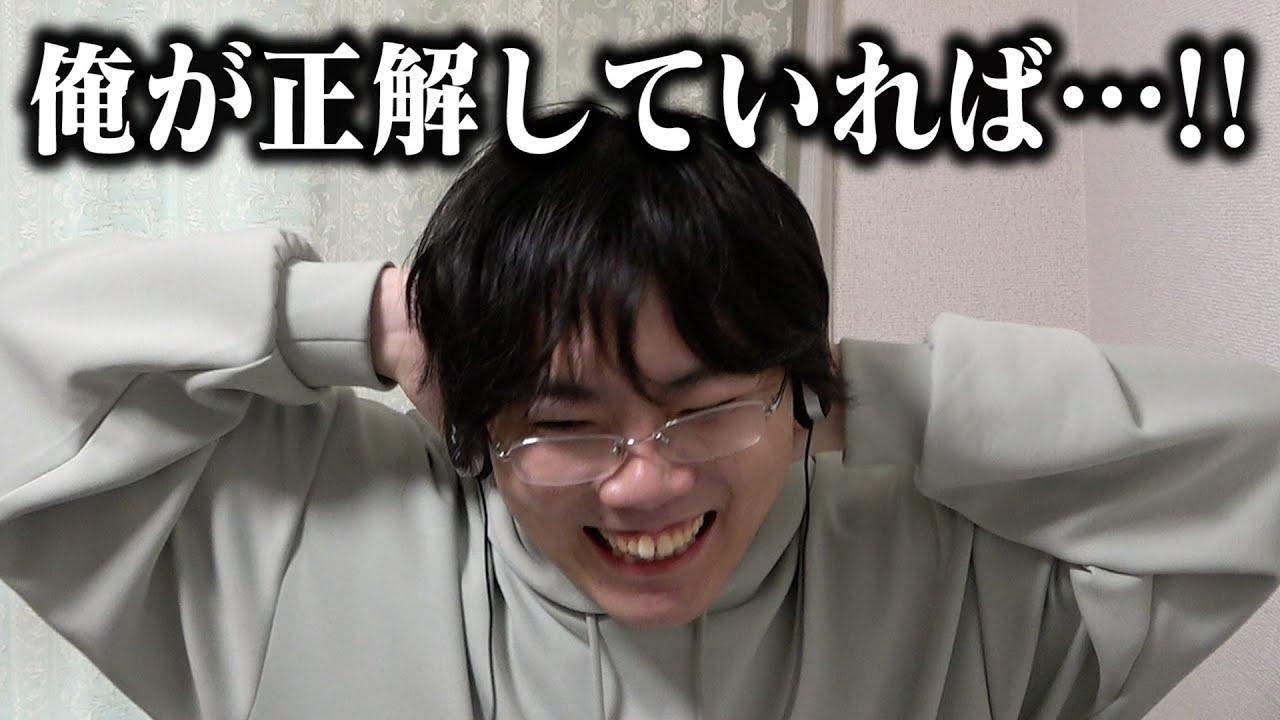 伊沢のドヤ顔を見て後悔する山上【東大生100人クイズ未公開シーン】