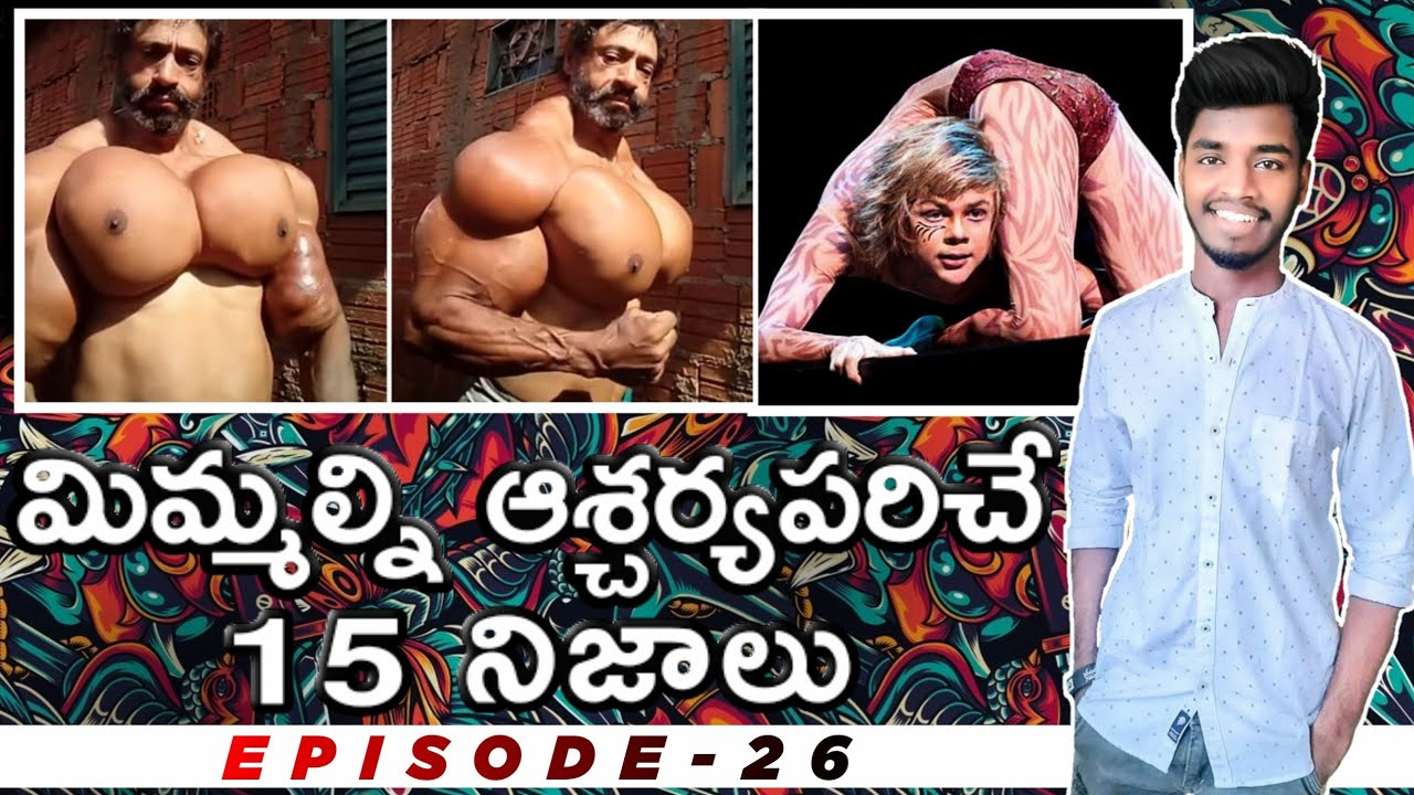 ? Top15 most interesting and Unknown facts in telugu|The Flexible Man|Facts badi|Telugu Facts|EP-26