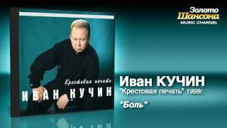 Иван Кучин - Боль (Audio)