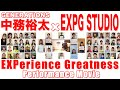 中務裕太×EXPG STUDIO『EXPerience Greatness』Performance Movie
