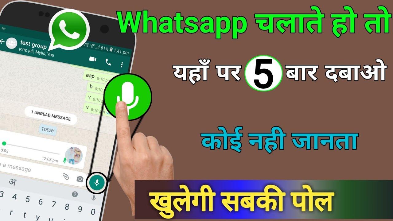 Whatsapp चलाते हो तो यह पर 5 बार दबाओ, कोई नही जानता खुलेगी पोल ! #whatsapp trick||by technical boss