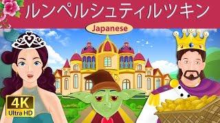 ルンペルシュティルツキン | Rumpelstiltskin in Japanese | 昔話 | お...