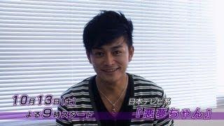 2012年10月3日(土) よる9時スタート! 日本テレビ系 土曜ドラマ「悪夢ち...