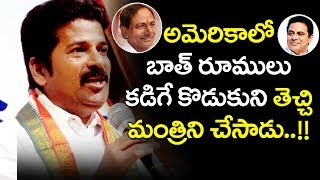 Revanth Reddy Sensational Comments On CM KCR At Congress Praja Chaitanya Yatra | Live Updates