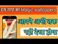 wallpapers for android Magic wallpapers|| Android phone users ||magic wallpapers||Magic wallpaper