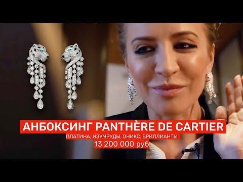 Анбоксинг: Виктория Шелягова распаковывает серьги Cartier за 13 миллионов рублей