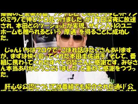 R-1ぐらんぷり2015年優勝者じゅんいちダビッドソン本田圭佑と初対面