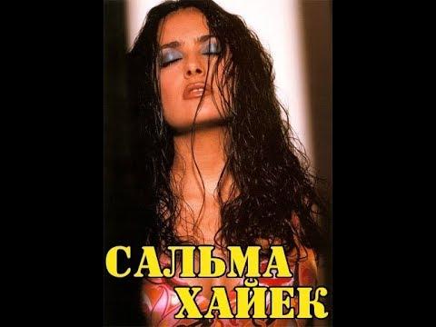 Сальма Хайек Фото Фигурав Нижнем