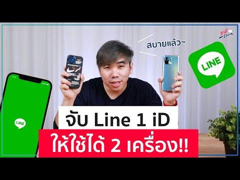 วิธีใช้ Line 1 ไอดี พร้อมกันได้ 2 เครื่อง!! (ปี2021) | อาตี๋รีวิว EP.602
