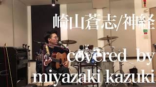 [神経]−崎山蒼志(covered by miyazaki kazuki)
