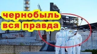 Чернобыль ликвидаторы вся правда до и после на крыше припять аномалии видео  чаэс