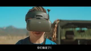 DJI飛行眼鏡競速版 超越想像
