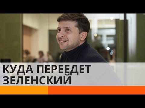 Офис Зеленского переедет с Банковой. Куда и зачем?