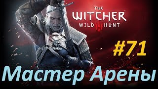 The Witcher 3 Wild Hunt Прохождение 71 Мастер арены \ Master of the arena