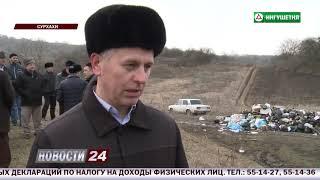 Ингушетия: Мусорная свалка в Сурхахи вызвала бурю негодования у местных жителей