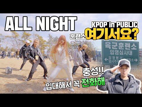 [여기서요?] 아스트로 ASTRO - 전화해 ALL NIGHT | 커버댄스 DANCE COVER | KPOP IN PUBLIC @육군훈련소