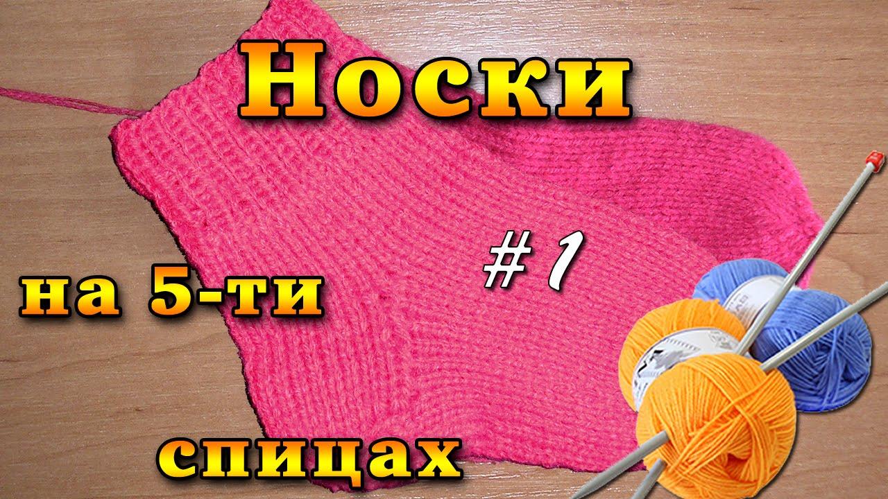 Как связать носки: пошаговая инструкция для начинающих