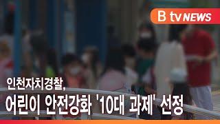 인천자치경찰, 어린이 안전강화 '10대 과제' 선정