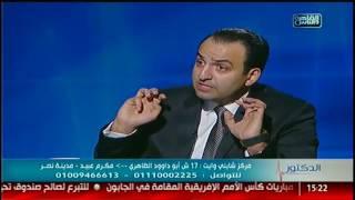 القاهرة والناس | دور التكنولوجيا الحديثة فى تجميل الأسنان مع دكتور شادى على حسين فى الدكتور