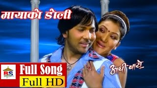 Mayako Doli Chadhai - Full Song (with lyrics) - Yash Kumar - Pabita Pariyar - AADHI BAATO