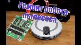 видео Ремонт пылесосов-роботов