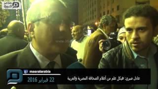 """بالفيديو  عادل صبري: """"هيكل"""" كان نبراسًا وموته أفقدنا الكثير"""