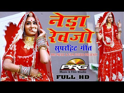 NEDA REVJO || RAJASTHANI LOVE SONG || DEEPIKA RAO || PRG FULL HD SONG 2018