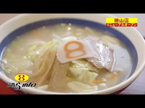 8番らーめんCM勝山店福井市オープン