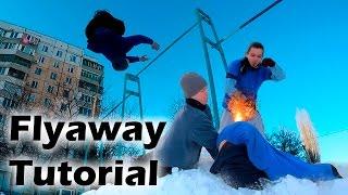 """Как научиться """"Лач Гейнер"""" за одну тренировку (Flyaway Tutorial)"""