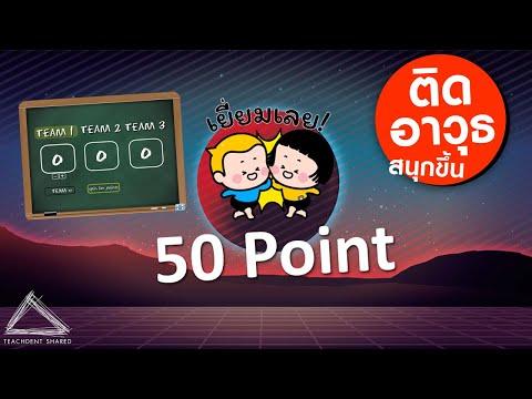 ชวนเล่นเกม 4 ต่อ 4 FUNNY GAME + Scoreboard ออนไลน์ EP.3    Power Point Game Offline