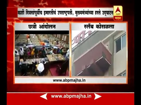 Pune: Municipal Corporation New Building Leakage Protest