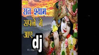 Gambar cover Raat Shyam Sapne Mein Aaye DJ dolki mix song 2013