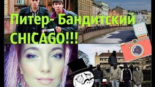 БАНДИТСКИЙ ПЕТЕРБУРГ!!! Экскурсия по криминальному Питеру!! от Кати bysinka2032