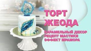 Как сделать МАСТИКУ из Маршмеллоу ☆ Декор из КАРАМЕЛИ ☆ Торт с камнями ЖЕОДА