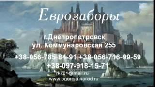 видео еврозабор днепропетровск