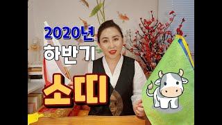 [소원성취집] 2020년 신점으로 본 재물운 문서운 건강운 애정운 하반기 소띠운세!! 서울 부산 유명한 무당…