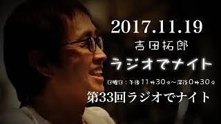 番組H.P http://www.1242.com/radio/ty/ メール ty@1242.com 吉田拓郎が...