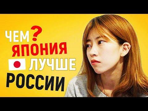 Мнение ЯПОНКИ. Чем Япония лучше России? Впечатление о России. Реакция иностранцев на русских Россию