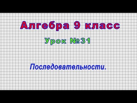 Видеоурок числовая последовательность