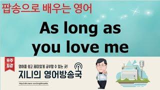 [팝송으로 배우는 영어] As long as you love me - 백스트리트 보이즈 / 가사 해석