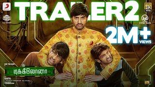 Dikkiloona - Trailer 2 | Santhanam | Yuvanshankar Raja | Karthik Yogi | Yogi Babu