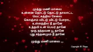 Muthu Mani Maalai Song with Tamil Lyrics HD 720P