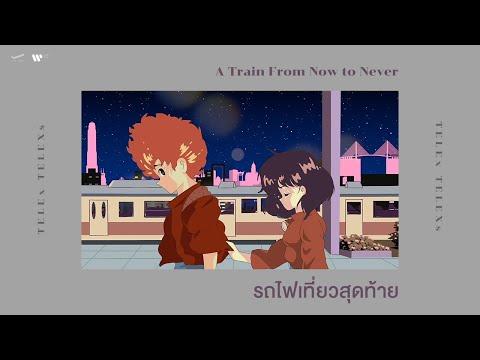 ฟังเพลง - รถไฟเที่ยวสุดท้าย TELEx TELEXs - YouTube