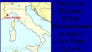 Отпуск в Италии 2014 г. Путешествие в г.Сан Ремо.(очень рада видеть вас на моем канале) И приглашаю вас посетить со мной замечательный город Сан Ремо., 2014-11-24T04:01:24.000Z)