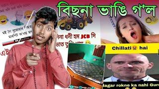 ৰাতি বিছনা গ'ল ভাঙি || Viral Assamese Funny Video || TRBA ENTERTAINMENT